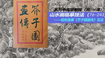国画山水画法(76—243)——轻松临摹《芥子园画传》中高级石法
