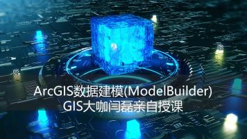 ArcGIS数据建模(ModelBuilder)