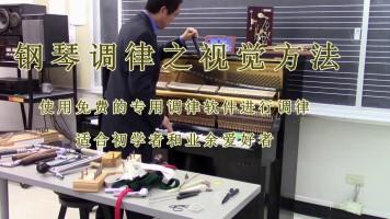 钢琴调律视觉方法-使用免费专用软件调律(初级和业余系列之三)