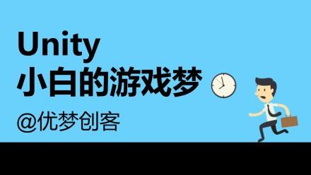 Unity小白的游戏梦(零基础全栈)