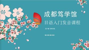 日语零基础入门发音详解视频(成都笃学馆日语)