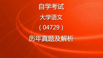 自学考试大学语文(04729)历年自考真题及解析