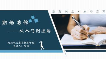 公文写作课程