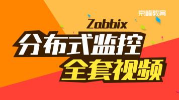 Zabbix分布式监控系统企业级实战【京峰教育】