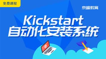 Kickstart自动化运维实战系列