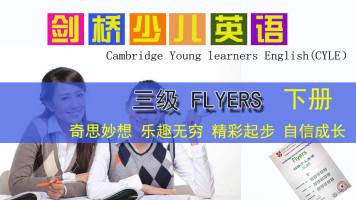 剑桥少儿英语三级flyers下册(20讲)