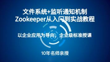 2020年文件系统+监听通知机制Zookeeper从入门到实战教程