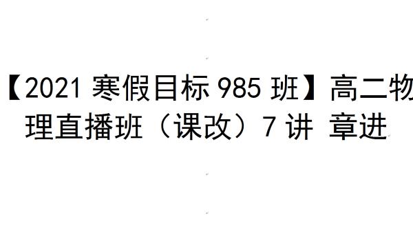 2020/21寒高二物理 章进 刘杰 耿佩 张展博 高明静 赵佳俊吴海波