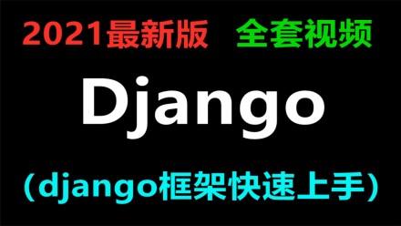2021最新版Django全套视频(django框架快速上手)