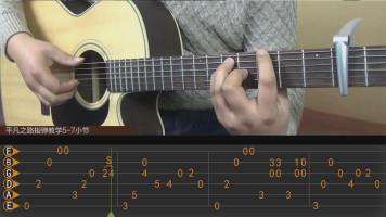 《平凡之路》指弹吉他教学视屏(含曲谱)