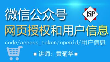 jsp java微信公众号网页授权和用户信息-access_token、openid等