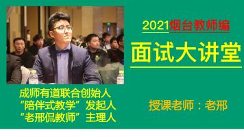 2021-烟台面试大讲堂