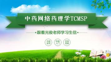 中药网络药理学视频(中药有效成分/TCMSP/中药靶点/疾病基因)