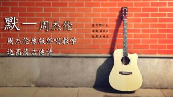 默——周杰伦原版吉他弹唱