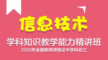 教师资格证科目三信息技术科目(初中、高中通用)