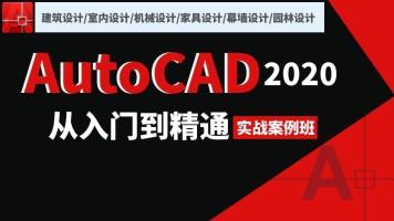 AutoCAD2020从入门到精通实战案例班