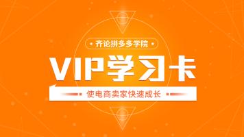 【齐论拼多多/专注电商培训】VIP课程1年期学习卡