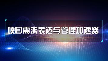 项目需求表达与管理加速器/PMP/KANO模型【东方瑞通】