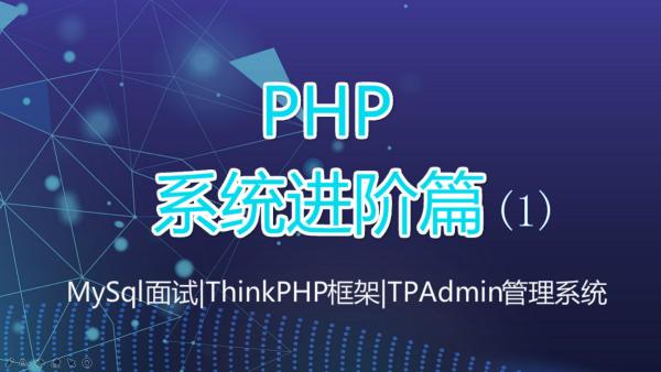 PHP第一模块