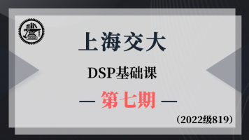 【基础班】上海交大819DSP-基础课第七期(2022级系列课)
