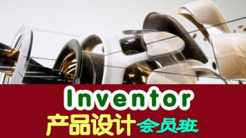 手把手教你Autodesk Inventor2014快速入门