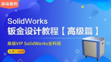 SolidWorks2016钣金设计教程【高级篇】