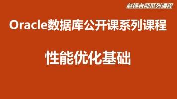 【赵强老师】Oracle公开课系列课程:性能优化基础