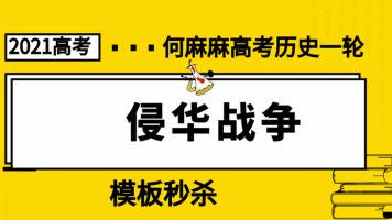 2021何麻麻高考历史文综侵华战争