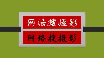 网络搜摄影-冯英华