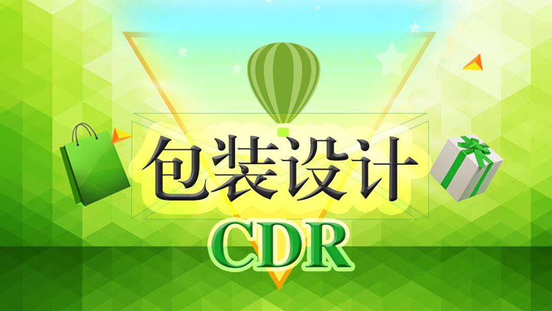 CDR包装设计:产品盒/纸箱子/礼品盒/化妆品盒/实战课程