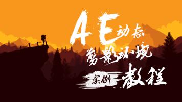 AE剪影环境绘制及动态教程