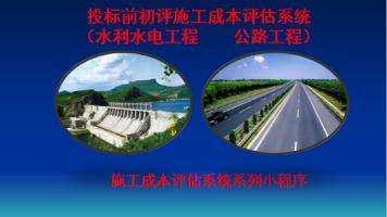 投标前初评施工成本评估系统(水利水电工程)