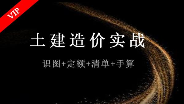 录播+直播土建造价实操精英班【杭州高博教育】