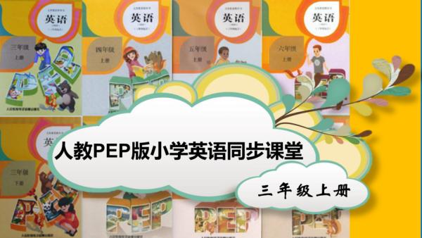 小学英语PEP版同步课堂三年级上册