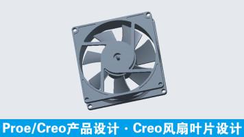 Proe/Creo产品设计·Creo风扇叶片设计