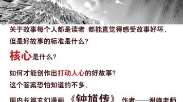 钟馗传漫画教室第14期录像    免费宣传课