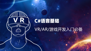 VR/AR/游戏--Unity3D之C#语言基础