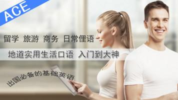 (免)ACE实用生活口语 话题全覆盖地道英语交际留学旅游商务英语
