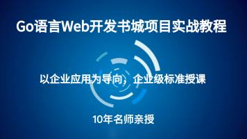 Go语言Web开发书城项目教程