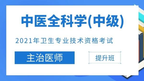 【中级职称】2021年主治医师(中医)中医全科学(302)