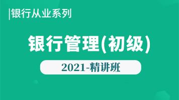 2021年【银行初级】银行管理-精讲班