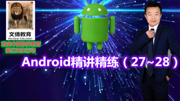 Android精讲精练(27~28)