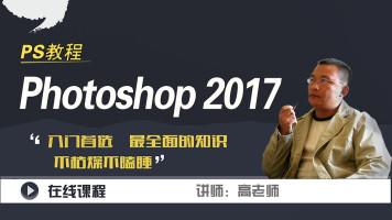 琅泽老高课堂Photoshop CC 2017(PS教程)