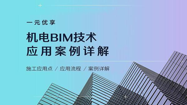 【1元优购】机电BIM技术应用案例详解