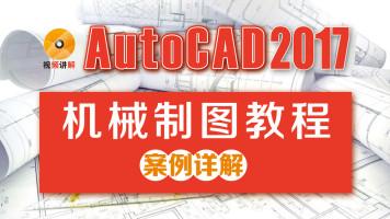 Auto CAD2017制图基础班[李老师课堂]