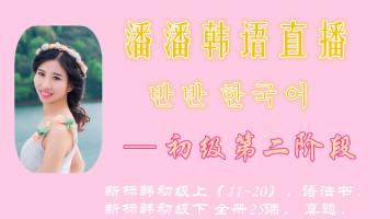 潘潘韩语直播— 初级第二阶段
