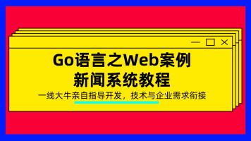 Go语言之Web案例新闻系统教程