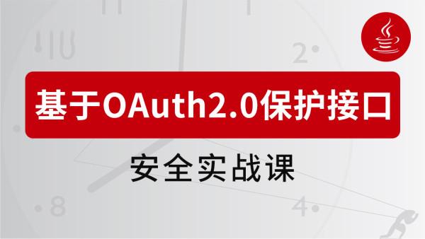 基于OAuth2.0保护接口安全之实战现场,Java高级,架构师_咕泡学院