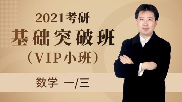 2021考研数学基础强化突破班(数一/三)