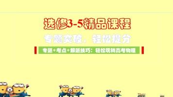 【选修3-5全册精品辅导课程】专题突破,掌握规律和解题技巧